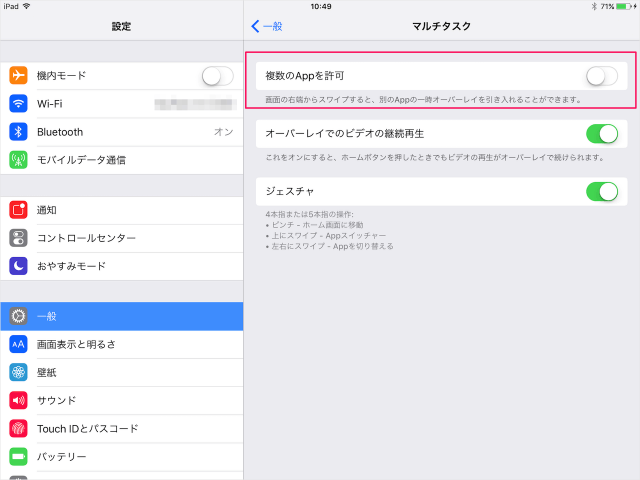 ipad-disable-multitasking-settings-05