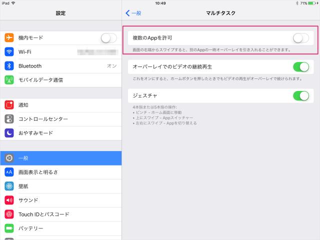 ipad-disable-multitasking-settings-05
