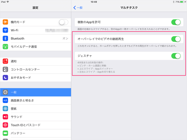 ipad-disable-multitasking-settings-06