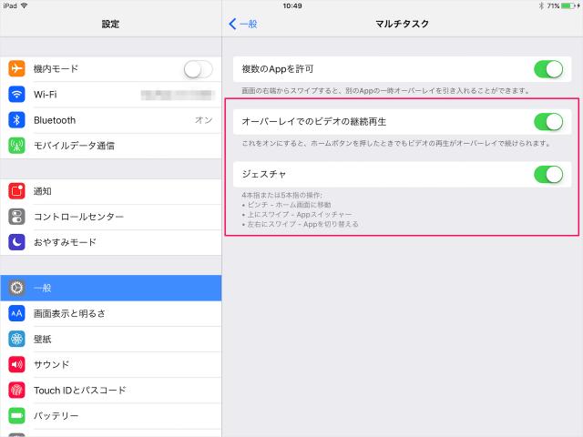 ipad-disable-multitasking-settings-06