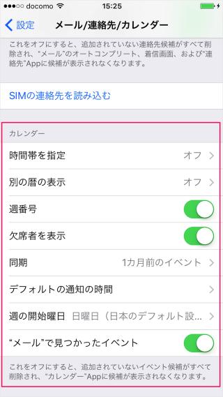 iphone-ipad-change-calendar-time-zone-05