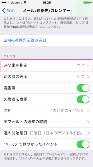 iphone-ipad-change-calendar-time-zone-06