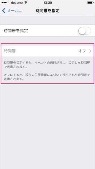 iphone-ipad-change-calendar-time-zone-07