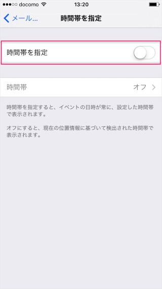 iphone-ipad-change-calendar-time-zone-08