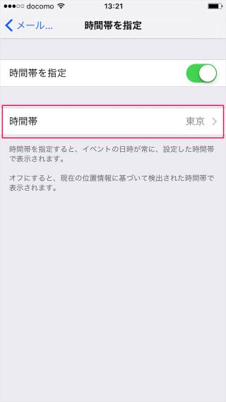 iphone-ipad-change-calendar-time-zone-09