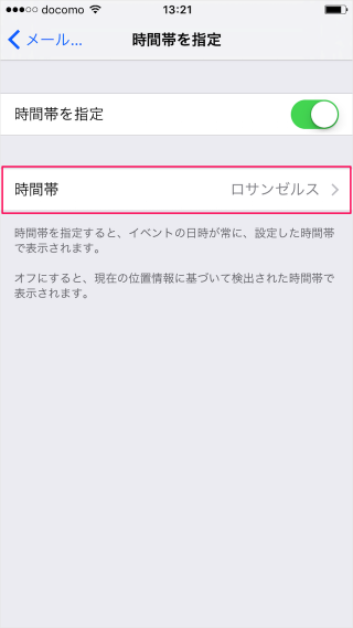 iphone-ipad-change-calendar-time-zone-13