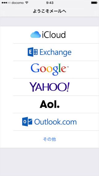 iphone-ipad-mail-gmail-account-02