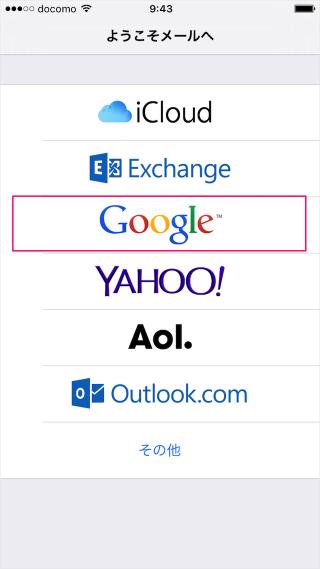 iphone-ipad-mail-gmail-account-03