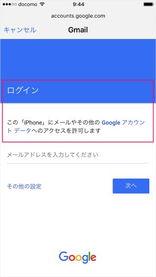 iphone-ipad-mail-gmail-account-04