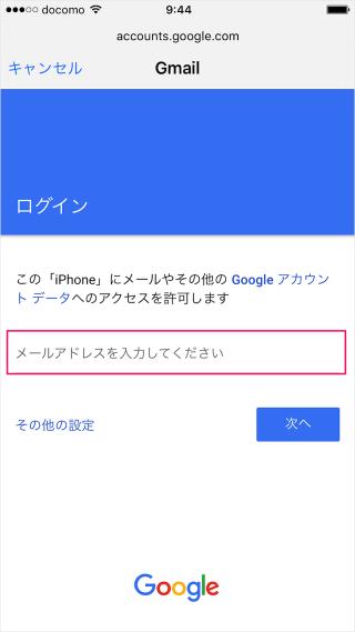iphone-ipad-mail-gmail-account-05