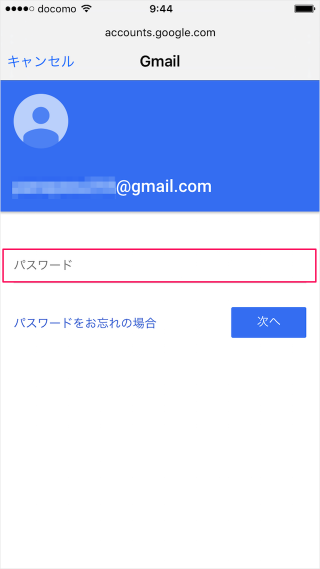 iphone-ipad-mail-gmail-account-07