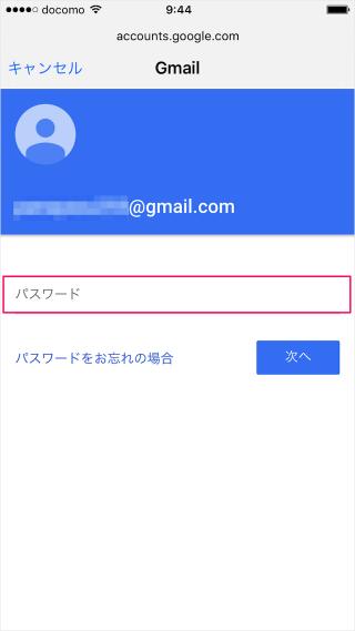 iphone-ipad-mail-gmail-account-07