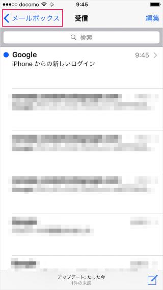 iphone-ipad-mail-gmail-account-12