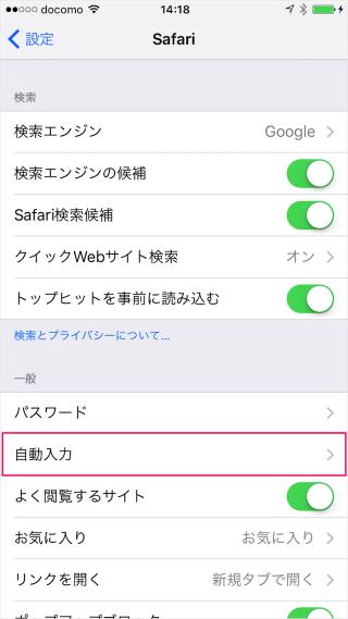 iphone-ipad-safari-input-auto-fill-04
