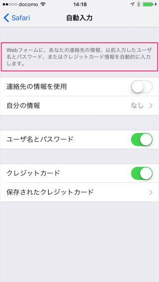 iphone-ipad-safari-input-auto-fill-05