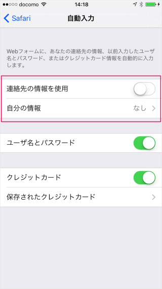 iphone-ipad-safari-input-auto-fill-06