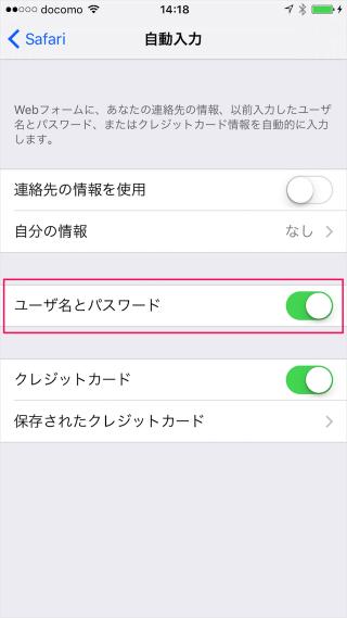 iphone-ipad-safari-input-auto-fill-07