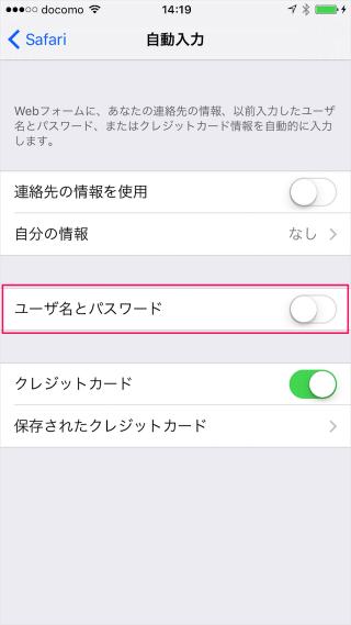 iphone-ipad-safari-input-auto-fill-08
