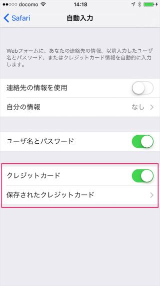 iphone-ipad-safari-input-auto-fill-09