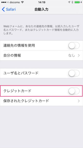 iphone-ipad-safari-input-auto-fill-10