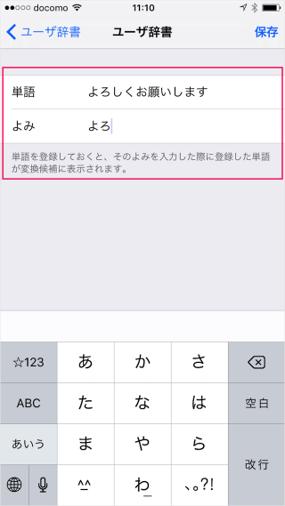 iphone-ipad-user-dictionary-07