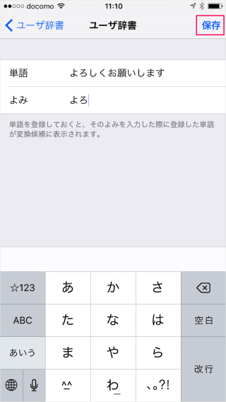 iphone-ipad-user-dictionary-08
