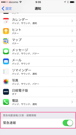 iphone-set-up-emergency-alerts-04