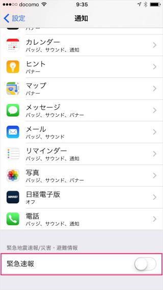 iphone-set-up-emergency-alerts-05