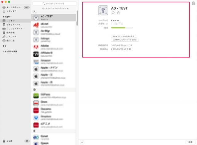 mac-app-1password-password-history-03