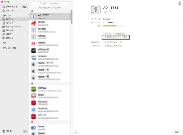 mac-app-1password-password-history-04