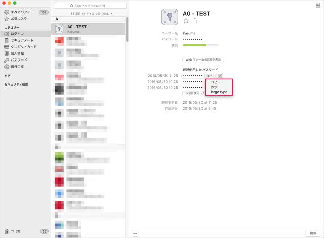mac-app-1password-password-history-08