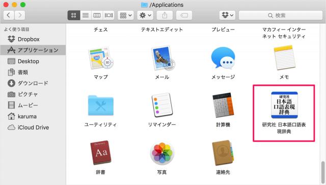 mac-app-japanese-dictionary-colloquial-expression-01