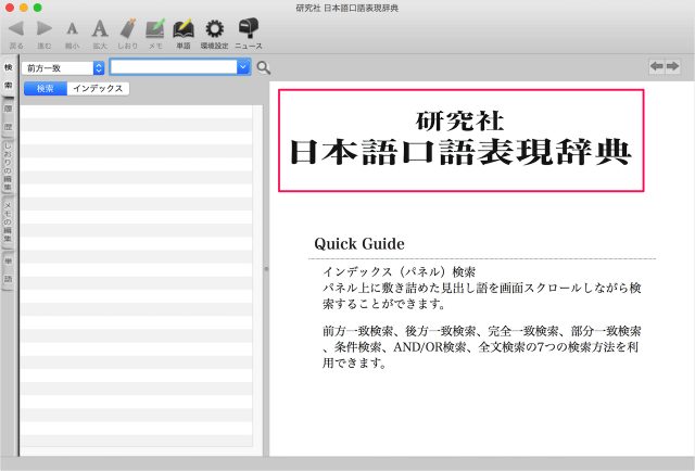 mac-app-japanese-dictionary-colloquial-expression-02