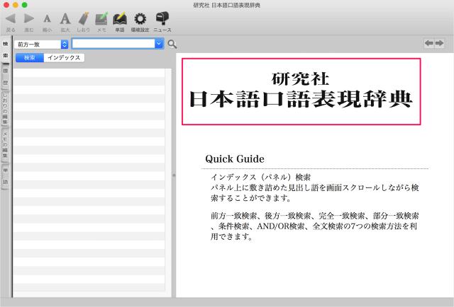 mac-app-japanese-dictionary-colloquial-expression-02