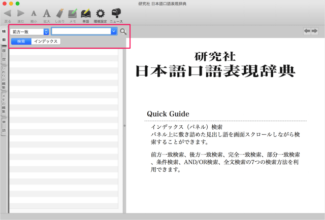 mac-app-japanese-dictionary-colloquial-expression-03