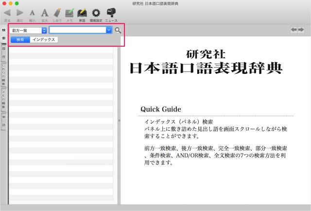 mac-app-japanese-dictionary-colloquial-expression-03