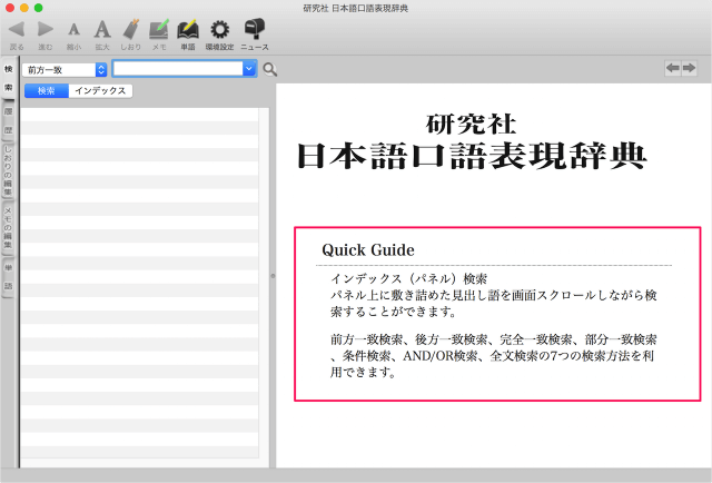 mac-app-japanese-dictionary-colloquial-expression-04