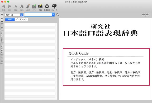 mac-app-japanese-dictionary-colloquial-expression-04