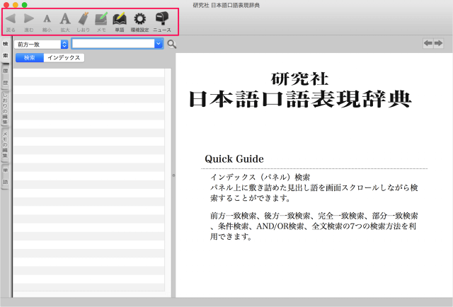 mac-app-japanese-dictionary-colloquial-expression-05