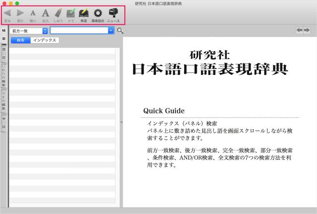 mac-app-japanese-dictionary-colloquial-expression-05