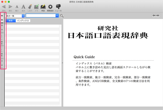 mac-app-japanese-dictionary-colloquial-expression-06