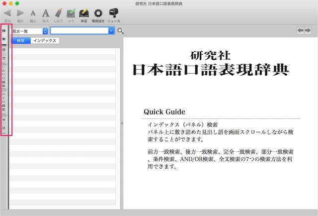 mac-app-japanese-dictionary-colloquial-expression-06
