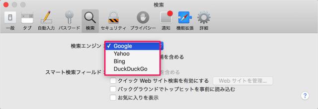 mac-safari-change-search-engine-05