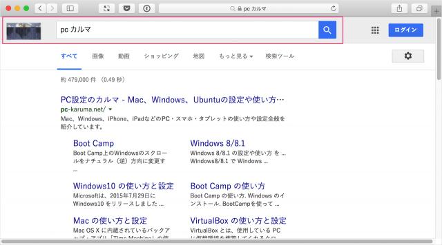 mac-safari-change-search-engine-08