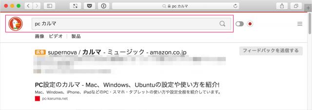 mac-safari-change-search-engine-09