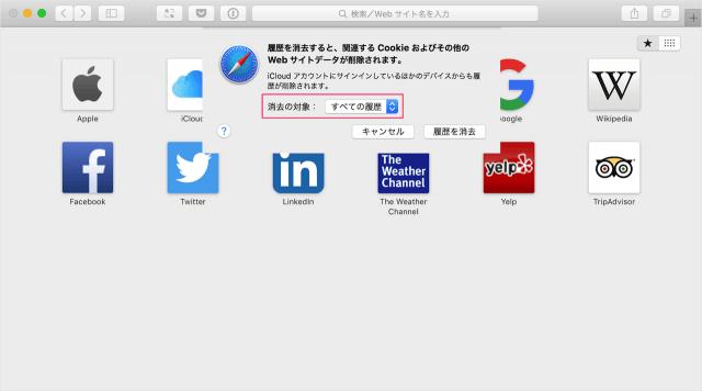 mac-safari-clear-website-history-04
