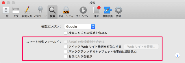 mac-safari-smart-search-field-04