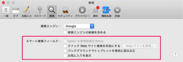 mac-safari-smart-search-field-04