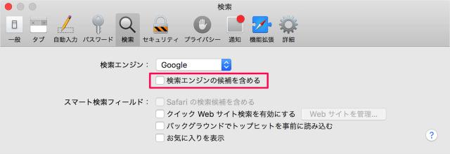 mac-safari-smart-search-field-05