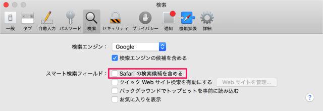 mac-safari-smart-search-field-06